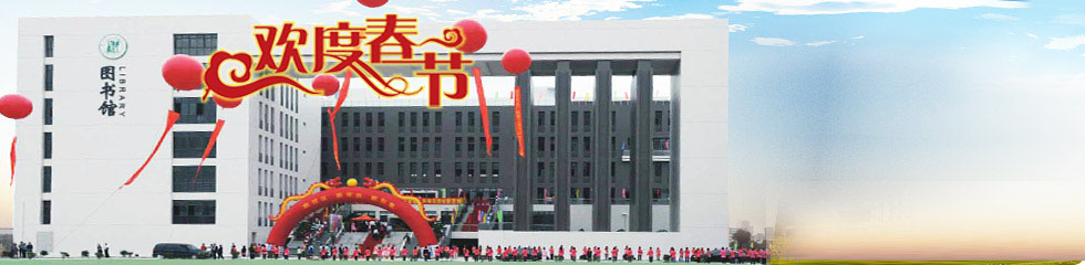 Guangdong No2 University of Education